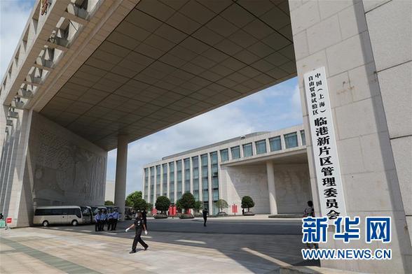 关于上海自贸区临港新片区,你需要知道的事