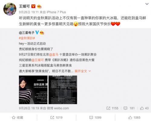 """三星冰箱联合北京盒马""""搞事情"""" 跨界营销出""""黑""""马"""