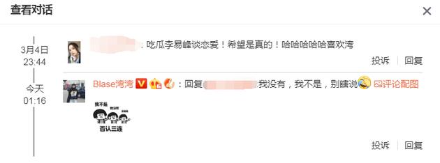 湾湾李易峰恋情疑似曝光 女方用否认三连包回应