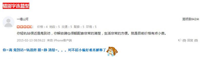 重庆房地产口碑榜投票开启,1.3万网友已参与楼盘点评(图文)