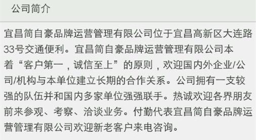 """网传小狗父亲以""""简自豪""""命名开公司 是否合适引粉丝热议"""