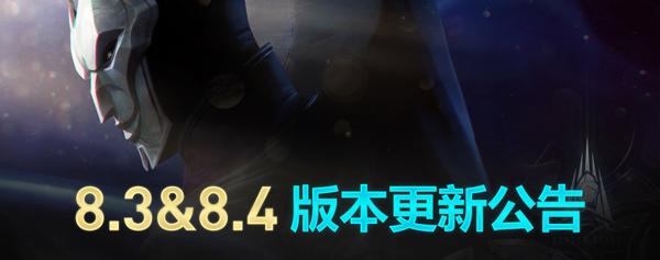 英雄联盟国服8.3、8.4版本一起更新