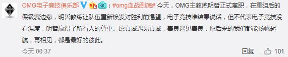因战绩不佳 OMG主教练明哲引咎辞职